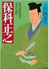 保科正之―徳川将軍家を支えた名君 (PHP文庫)