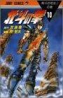 北斗の拳 10 (ジャンプコミックス)