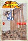 聖闘士(セイント)星矢 (9) (集英社文庫―コミック版)