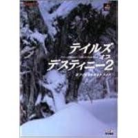 テイルズ・オブ・デスティニー2 オフィシャルガイドブック