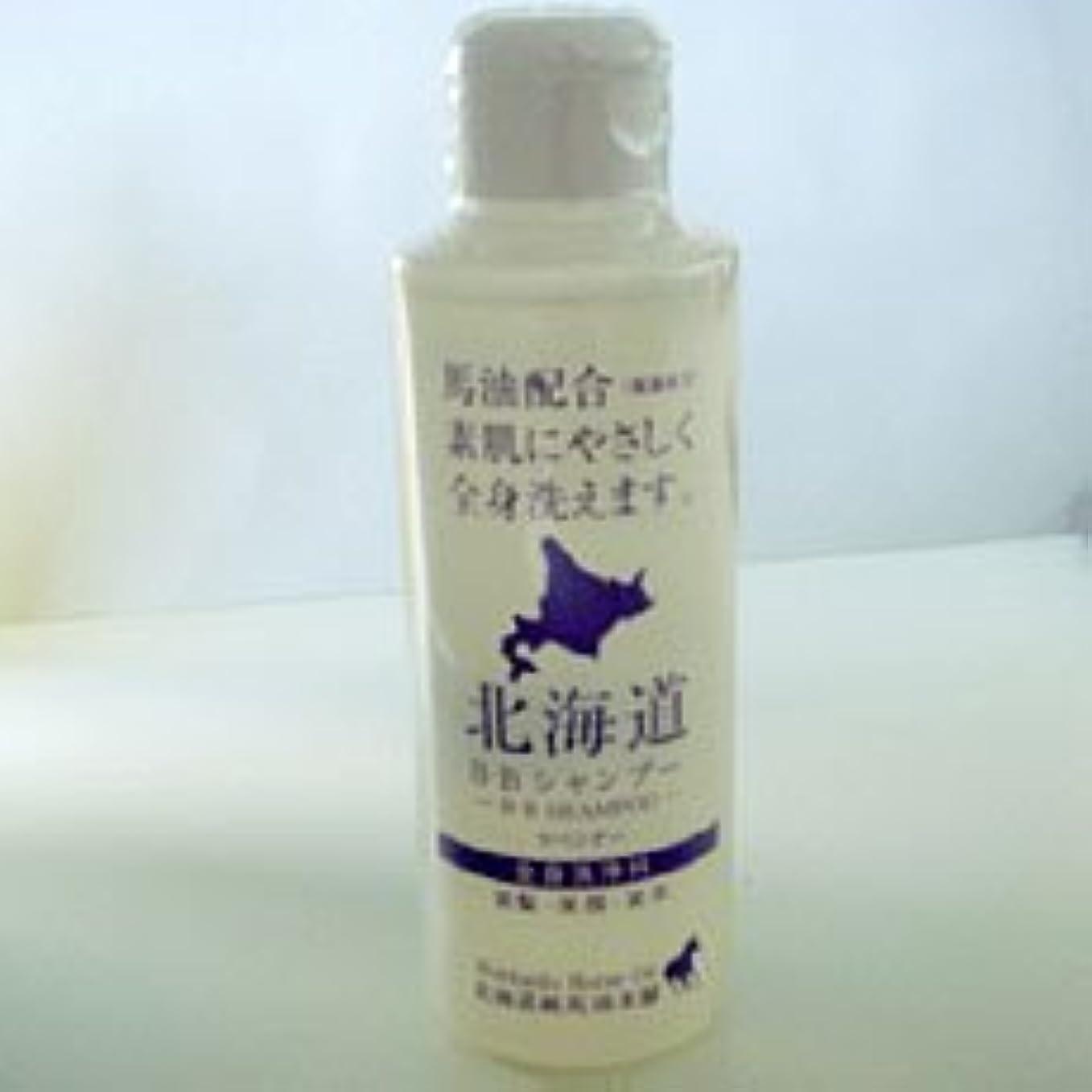 塩辛いと闘う北海道ベビーボディシャンプー(ラベンダー)150ml