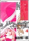 シリウスの痕(きずあと) (4) (角川コミックス・エース)