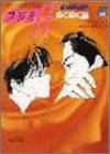 フジミff(フォルティッシモ) 2(ぬくぬく篇)―アンソロジー (ジュネコミックス)
