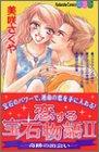 恋する宝石物語 2―奇跡の出会い (別冊フレンドKC)