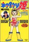 ネタ釣り姫 1 (ヤングジャンプコミックス)