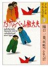 たけくらべ・山椒太夫 (少年少女日本文学館1)
