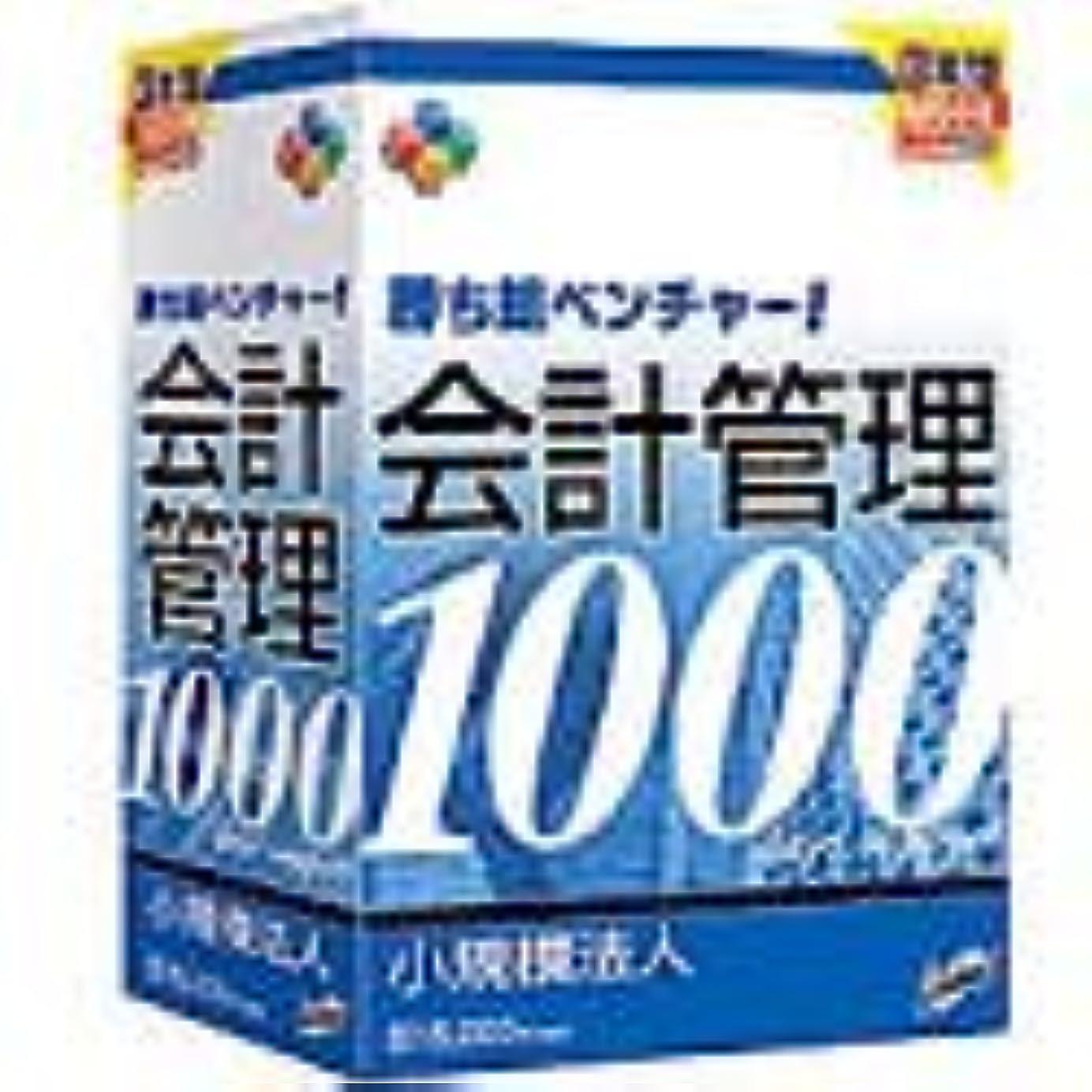 存在カスタム竜巻勝ち組ベンチャー! 会計管理1000days support 小規模法人