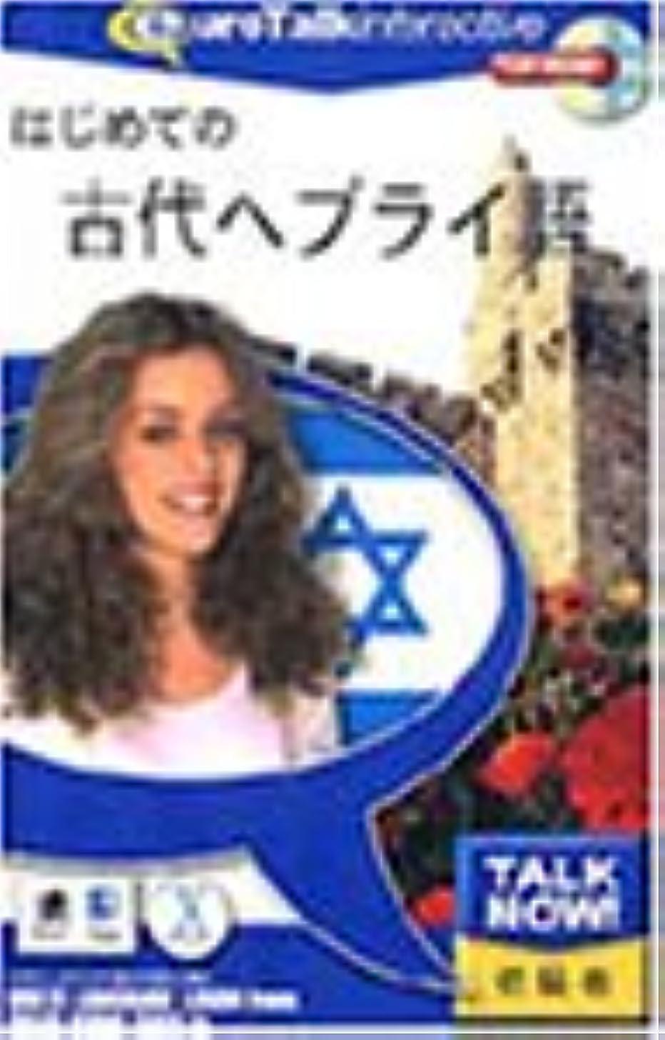 無傷すずめ緊張Talk Now! はじめての古代ヘブライ語