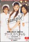 ナーススペシャル 監禁病棟(2姦組) [DVD]