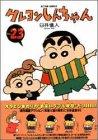 クレヨンしんちゃん (Volume23) (Action comics)