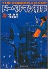 ドーベルマン刑事(デカ) (16) (集英社文庫―コミック版)