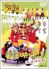 ハロー!プロジェクト童謡映像集 ~ポンキッキーズ21~ [DVD]