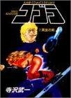 コブラ 2 (ジャンプコミックスデラックス)