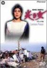 光る女 デラックス版 [DVD]