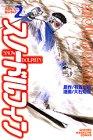 スノードルフィン (2) (少年マガジンコミックス)