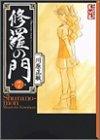 修羅の門(7) (講談社漫画文庫)