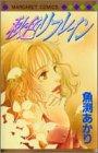 秋色リフレイン (マーガレットコミックス)