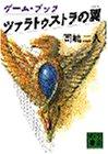 ツァラトゥストラの翼 (講談社文庫)の詳細を見る
