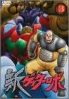新ゲッターロボ(3) [DVD]