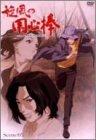 旋風の用心棒 Scene:05 [DVD]