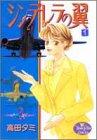 シンデレラの翼 1 (YOUNG YOUコミックス)