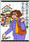 愛の若草山物語 2 (バンブー・コミックス)