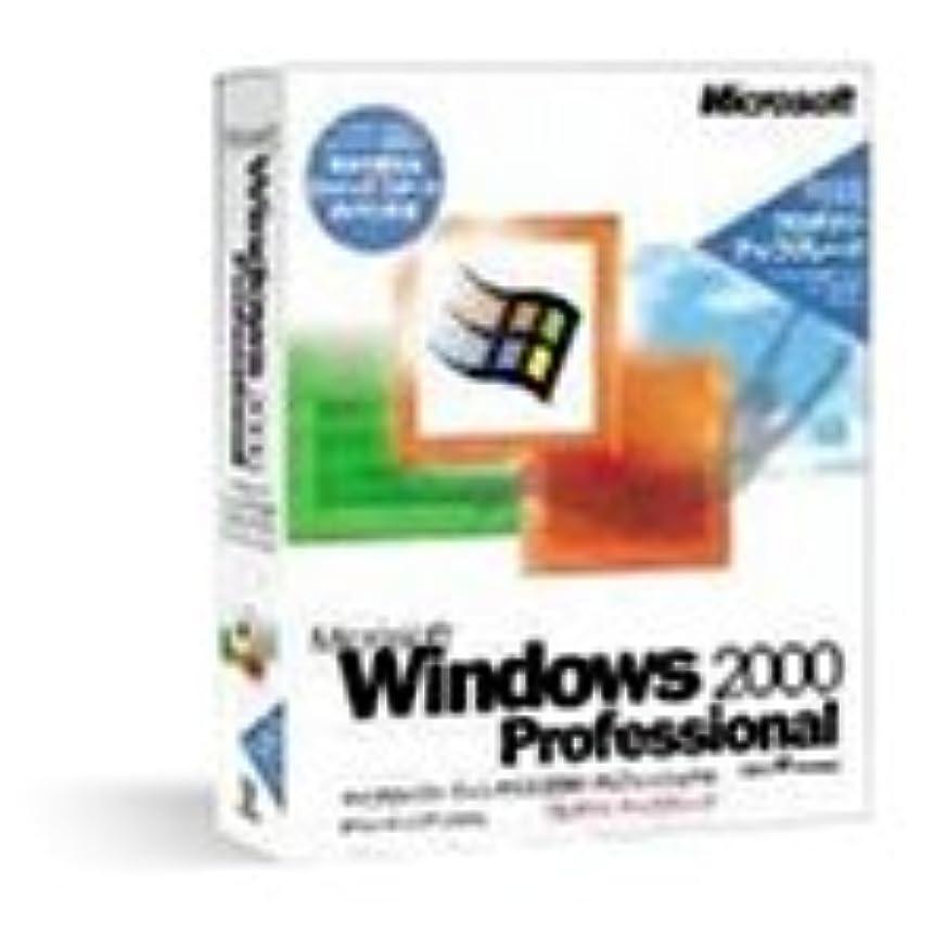 砂大使館主要な【旧商品】Microsoft Windows2000 Professional プロダクトアップグレード