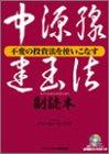 中源線建玉法 副読本2000  (相場読本シリーズ1)