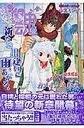 ショタ魂 3 (ダイヤモンドコミックス)