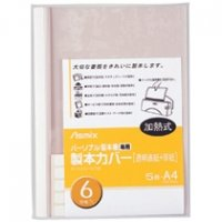 アスカ パーソナル製本機専用 製本カバー A4 背幅6mm ホワイト 1パック(5冊)
