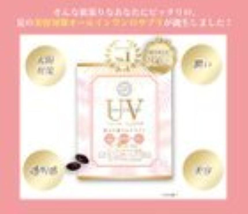 忠誠竜巻ラブUV トータルクリア (UV TOTAL CLEAR) 飲む日焼け止め 小包装 アスタキサンチン ニュートロックスサン パインセラの圧倒的な配合量
