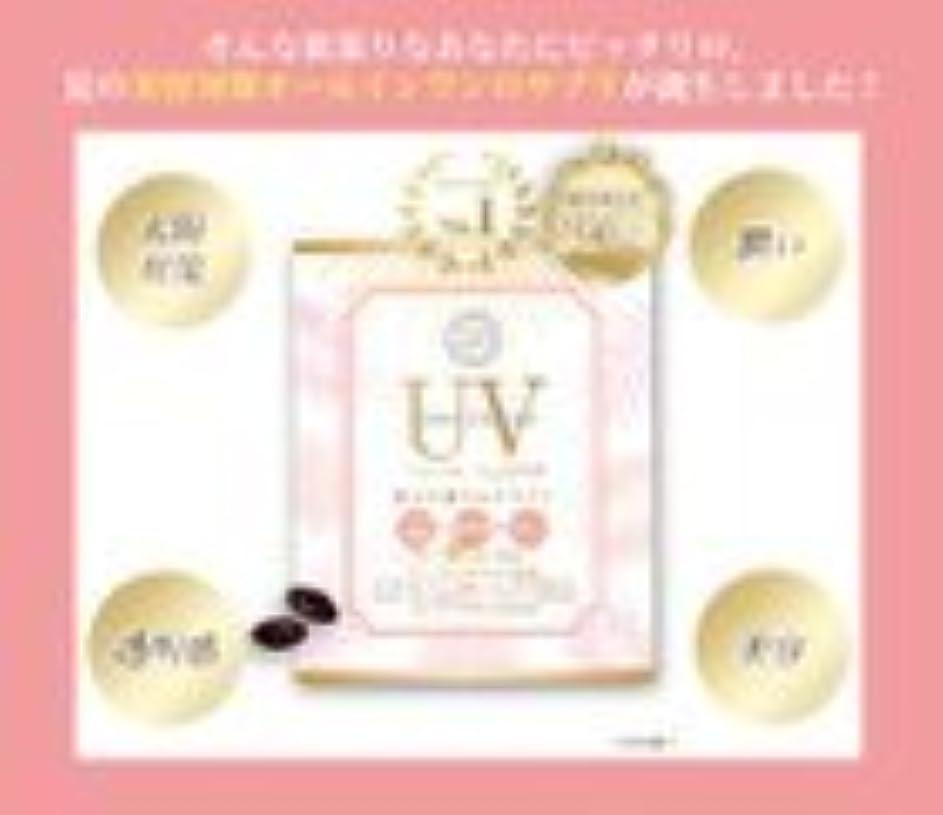 ショルダー華氏あいまいUV トータルクリア (UV TOTAL CLEAR) 飲む日焼け止め 小包装 アスタキサンチン ニュートロックスサン パインセラの圧倒的な配合量