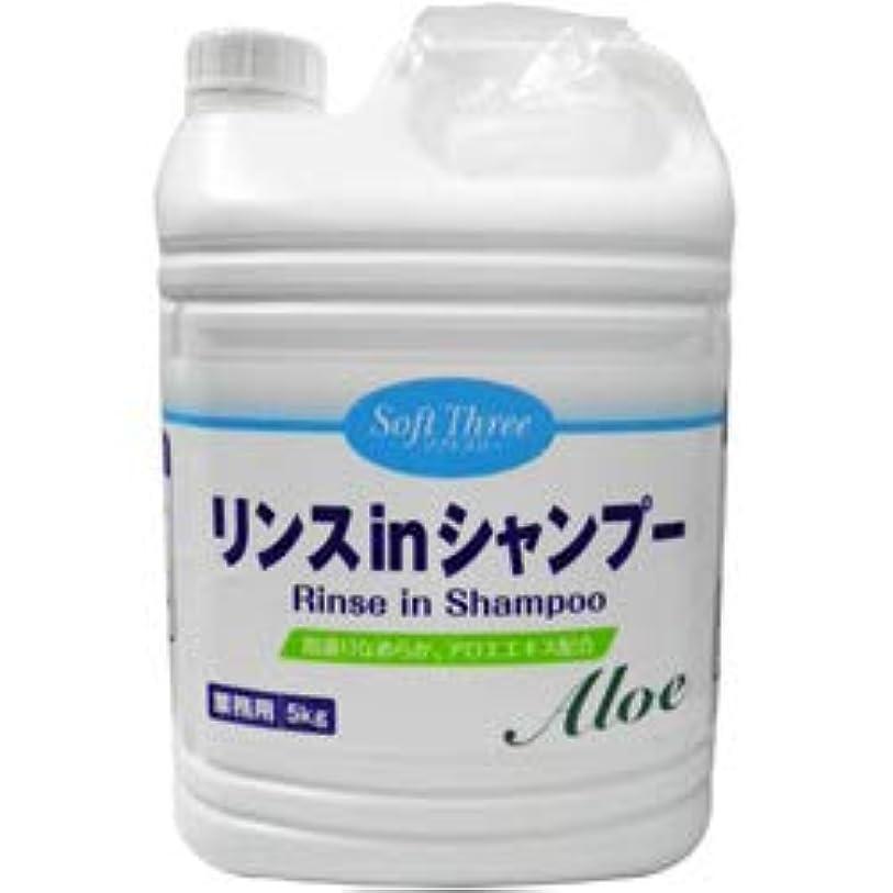 辛いガス感覚ミツエイ ソフトスリー リンスインシャンプー アロエ 5kg 1本