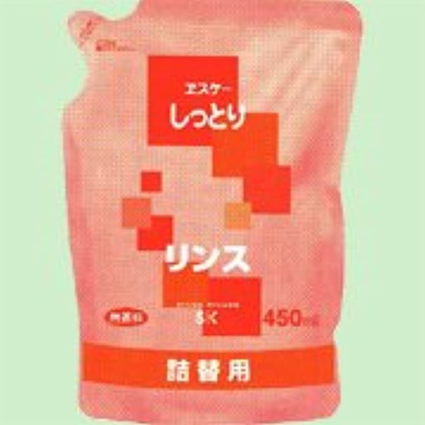 自宅で中間放散するしっとりリンス 詰替用 450ml    ヱスケー石鹸