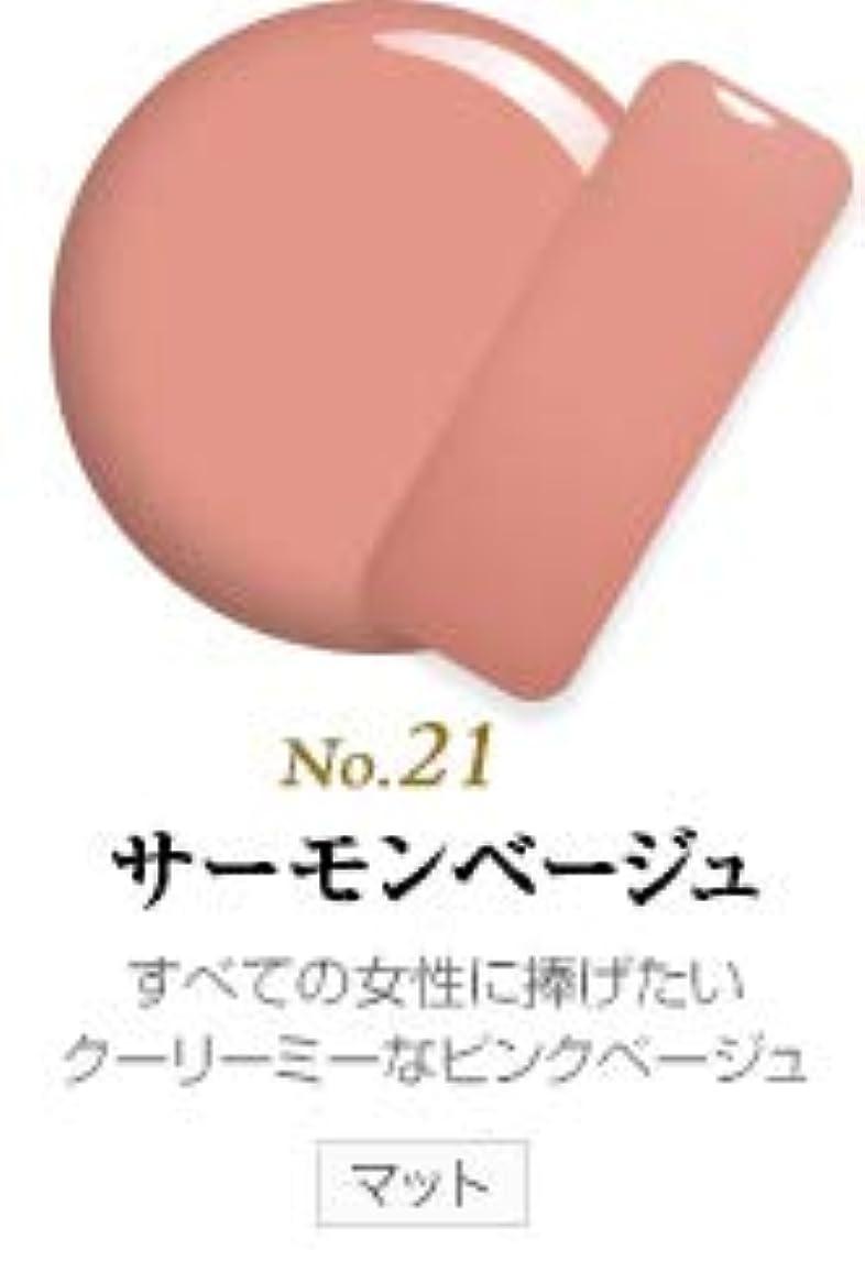 なにヘルパー提供カラージェル 発色抜群 削らなくてもオフが出来る 新グレースジェルカラーNo.11~No.209 (サーモンベージュ)