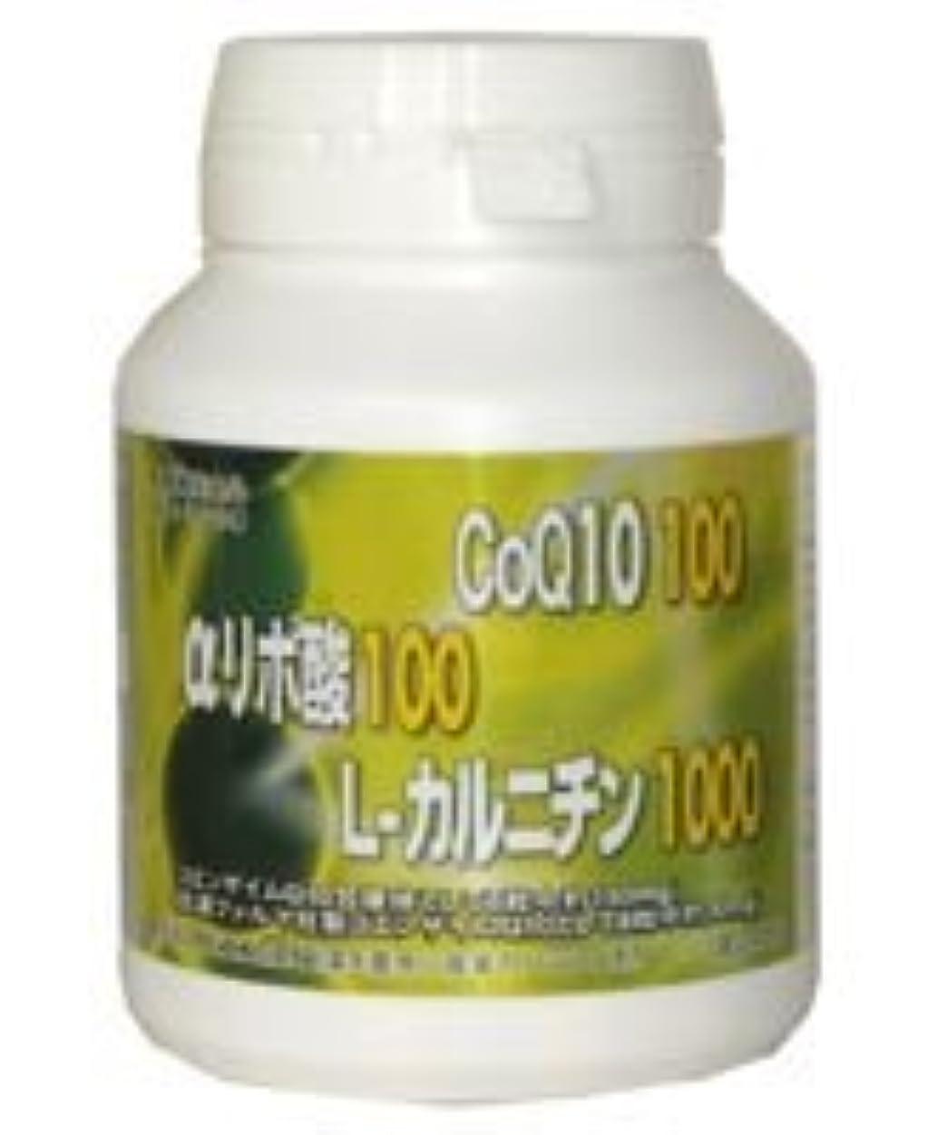 褐色揮発性凍結CoQ10 100+αリポ酸100+L-カルニチン1000