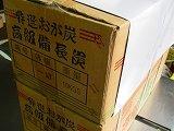 オガ備長炭1級10kgx2(20kg セット販売)