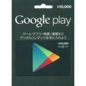 Google play card 10.000円