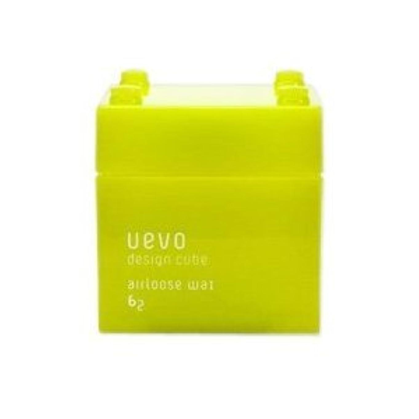 考案する抜本的な従来の【X3個セット】 デミ ウェーボ デザインキューブ エアルーズワックス 80g airloose wax DEMI uevo design cube