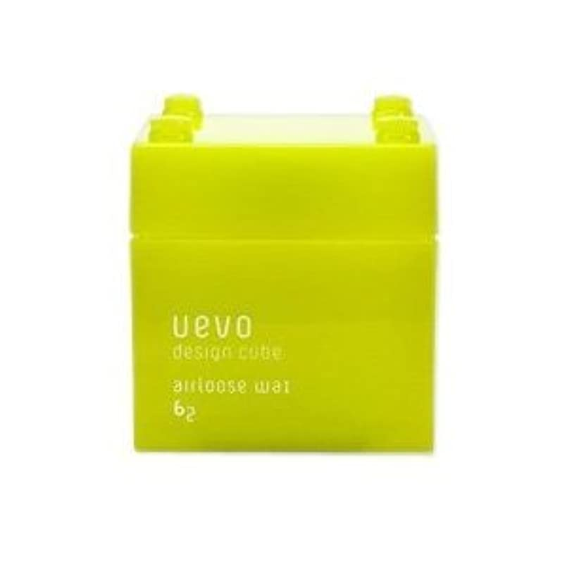 イル後退する死ぬ【X3個セット】 デミ ウェーボ デザインキューブ エアルーズワックス 80g airloose wax DEMI uevo design cube