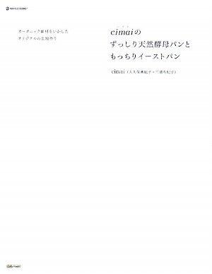 cimaiのずっしり天然酵母パンともっちりイーストパン -オーガニック素材をいかしたオリジナルの生地作り-  (MARBLE BOOKS―daily made)