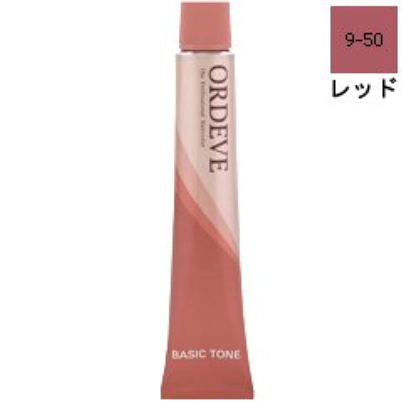 略奪レギュラーマージ【ミルボン】オルディーブ ベーシックトーン #09-50 レッド 80g