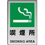 TRUSCO(トラスコ)  喫煙所・透明ペットフィルム T80748A