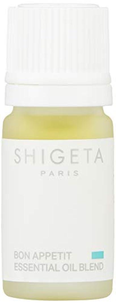 リース相対的気質SHIGETA(シゲタ) ボナペティ 5ml