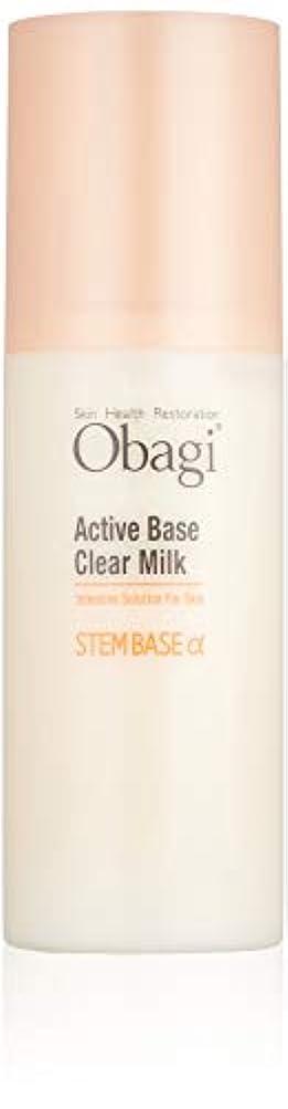 スカートバターこするObagi(オバジ) オバジ アクティブベース クリア ミルク(乳液) 120ml
