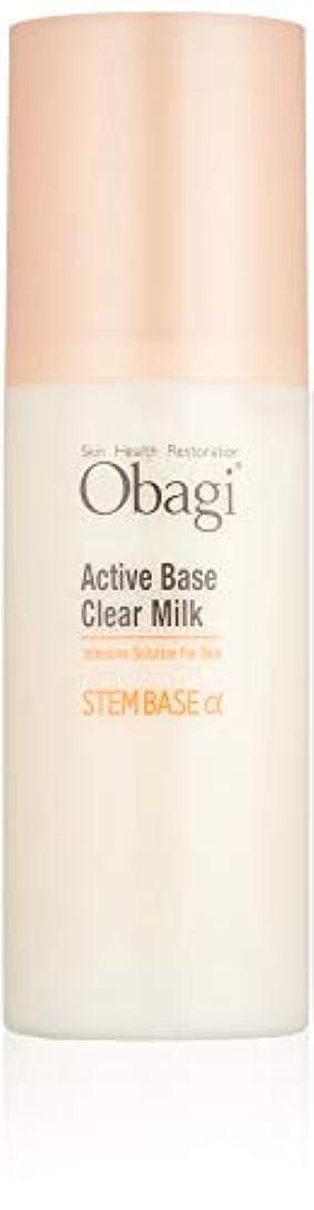 雷雨序文浅いObagi(オバジ) オバジ アクティブベース クリア ミルク(乳液) 120ml