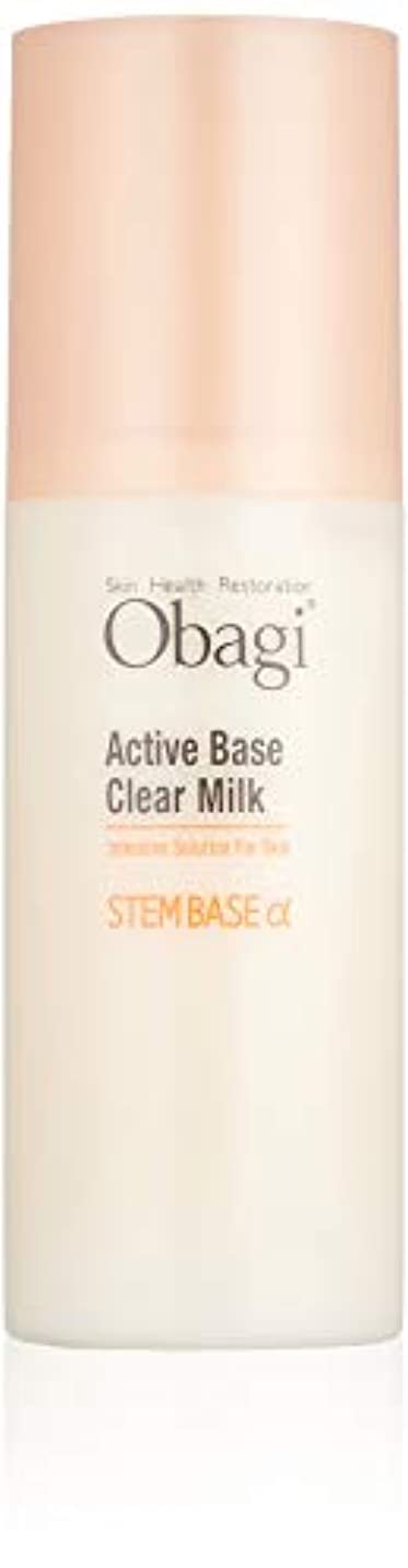 家庭エネルギー遅らせるObagi(オバジ) オバジ アクティブベース クリア ミルク(乳液) 120ml
