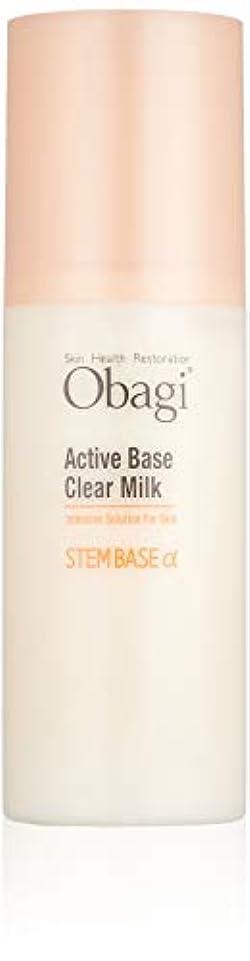 他のバンドでゼロ熱望するObagi(オバジ) オバジ アクティブベース クリア ミルク(乳液) 120ml