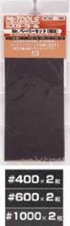 【 ペーパーセット (粗目)お得な3種類入り 】耐水ペーパー cpMT301/ (400番×2枚 600番×2枚 800番×2枚) 耐水紙やすりMr.ホビー