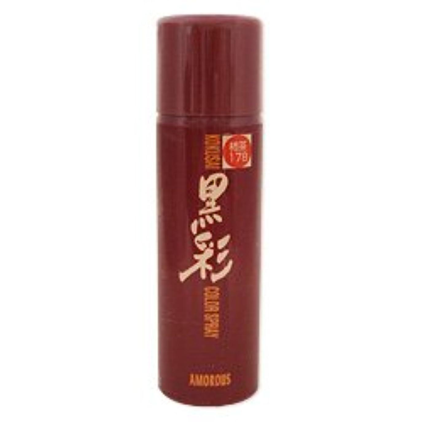 顔料ボウリング不十分なアモロス 黒彩ヘアカラースプレー 柿茶 178S 135ml